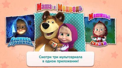 скачать игру маша и медведь на андроид бесплатно полная версия - фото 7