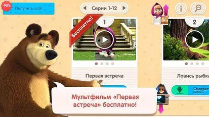 скачать игру маша и медведь на андроид бесплатно полная версия - фото 4