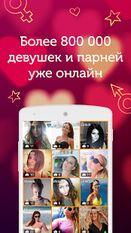 скачать сайт знакомств на андроид