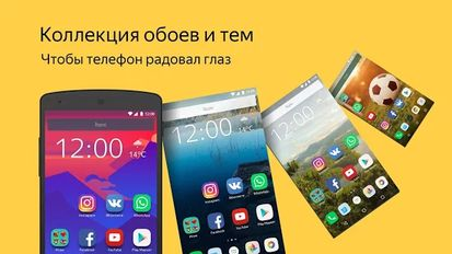 скачать лаунчер для андроид на русском бесплатно полную версию