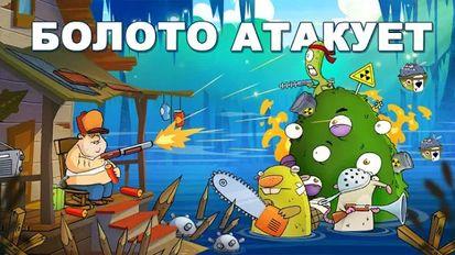 Скачать Игру Swamp Attack На Андроид Мод Много Денег - фото 9