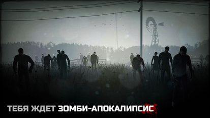 Скачать Зомби В Тумане Мод Много Денег - фото 5